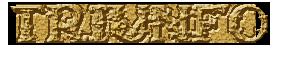 Oro Triunfo